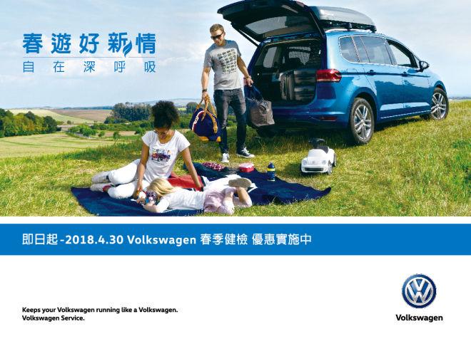 台灣福斯汽車貼心提供16項免費健檢與零配件優惠服務