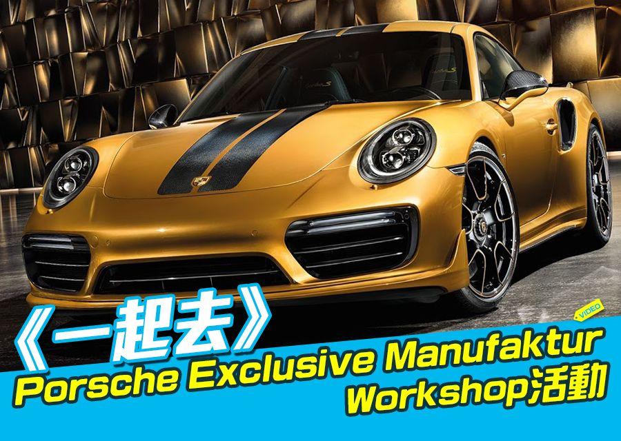 《一起去》「Porsche Exclusive Manufaktur」Workshop活動