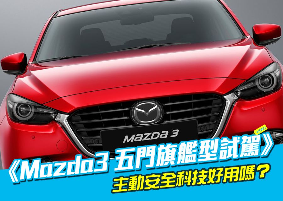 《Mazda3 五門旗艦型試駕》