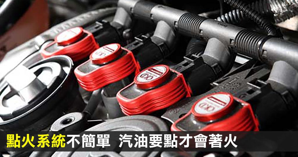 【汽車知識】點火系統不簡單 汽油要點才會著火