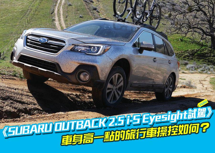 《Subaru Outback 2.5i-S Eyesight試駕》