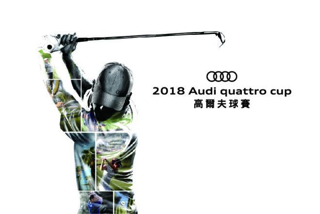 2018 Audi quattro Cup 高爾夫球賽車主報名正式開跑