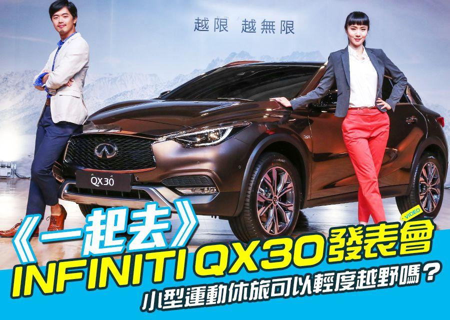 《一起去》INFINITI QX30發表會