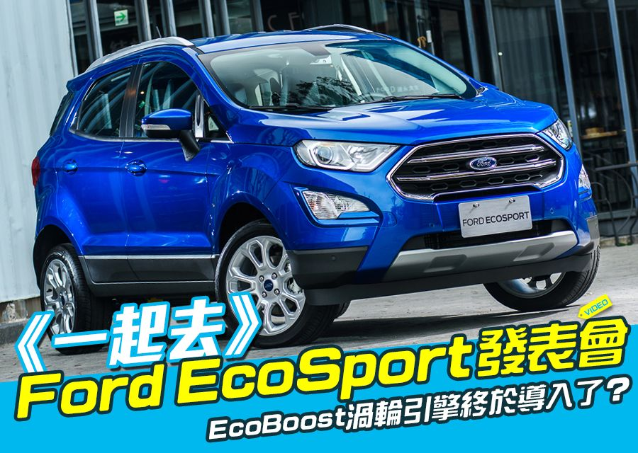 《一起去》Ford EcoSport發表會