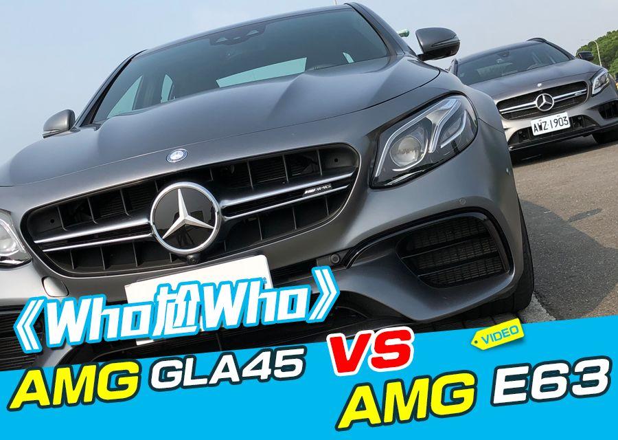 《WHO尬WHO》Mercedes-AMG GLA 45 Vs. E63 4MATIC+