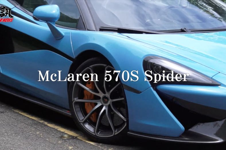 敞篷寶貝  McLaren 570S Spider