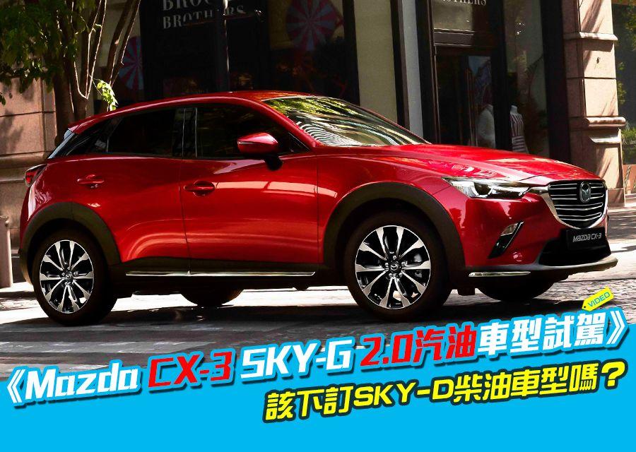 《Mazda CX-3 SKY-G 2.0汽油車型試駕》