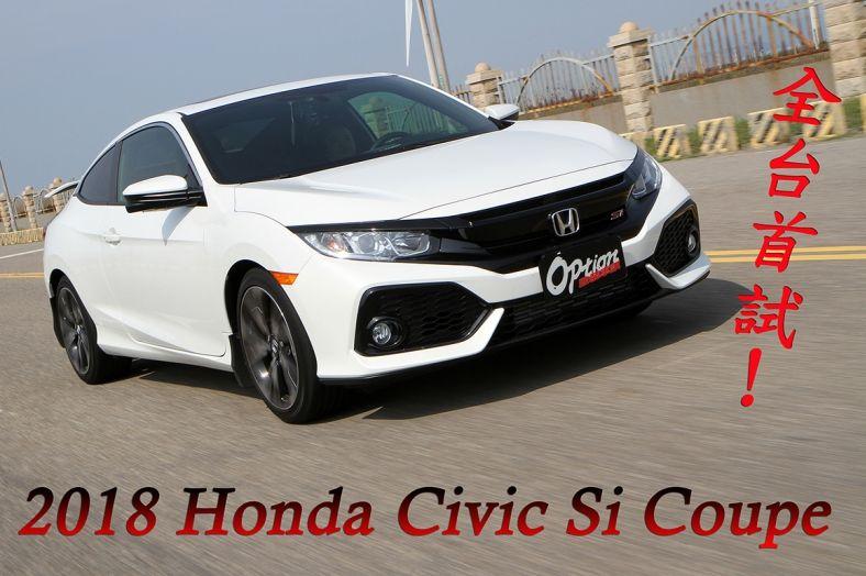 (內有試駕影片)10代Honda Civic Si Coupe全台首試