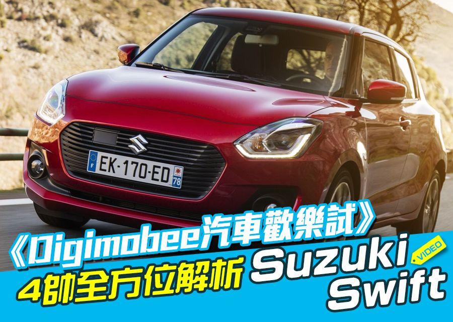《Digimobee汽車歡樂試》4帥全方位解析Suzuki Swift