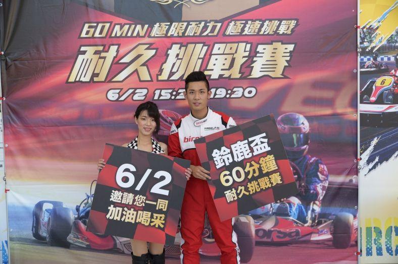決戰602 高雄首場卡丁耐久賽總獎金12000