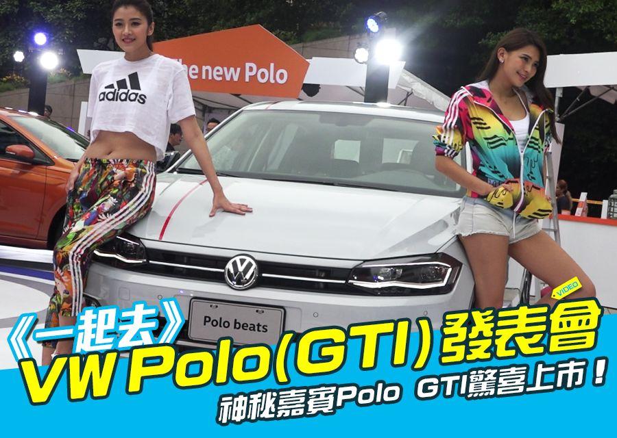 《一起去》VW Polo(GTI)發表會