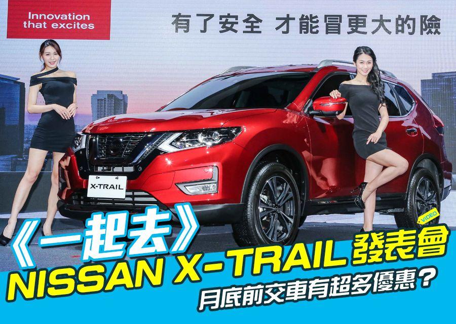 《一起去》NISSAN X-TRAIL發表會