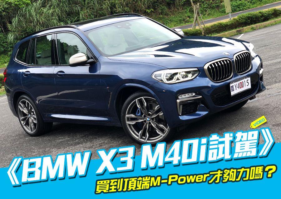 《BMW X3 M40i試駕》