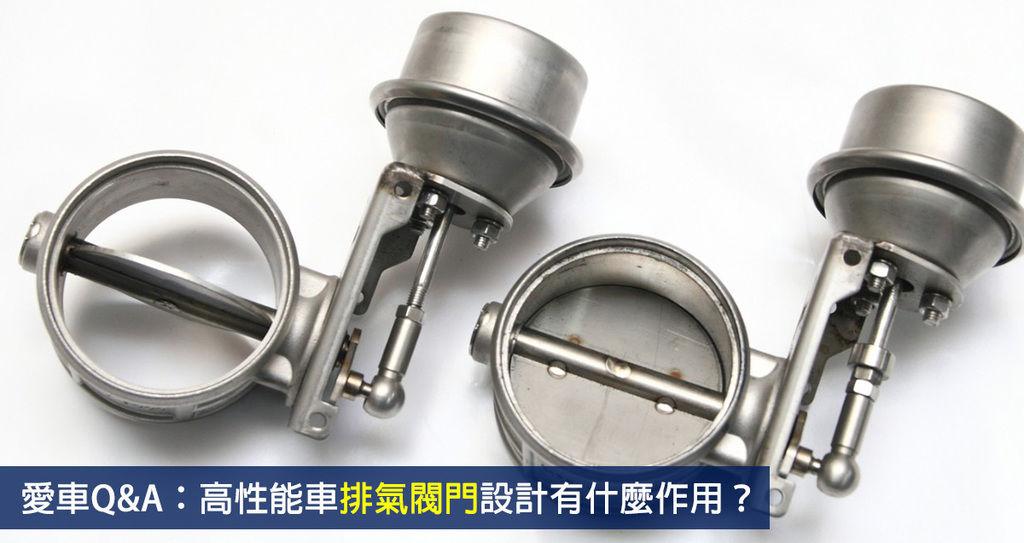 愛車Q&A:很多原廠高性能車的排氣管上,都宣稱具備排氣閥門設計,這有何作用?