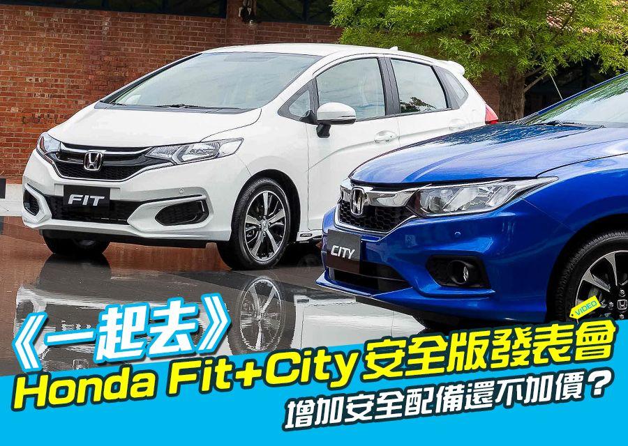 《一起去》Honda Fit+City安全版發表會