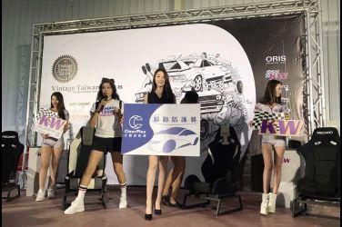 經典重生ClearPlex台灣克麗 X 經典90車聚