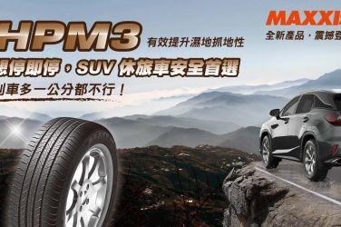 瑪吉斯新一代SUV休旅車輪胎-幸福安全SUV首選