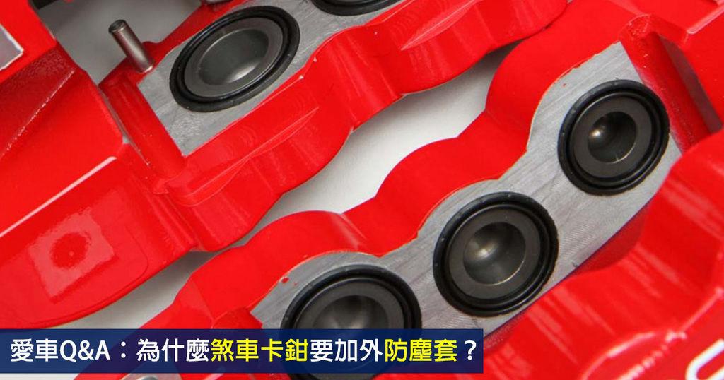 愛車Q&A:為什麼煞車卡鉗要加外防塵套?