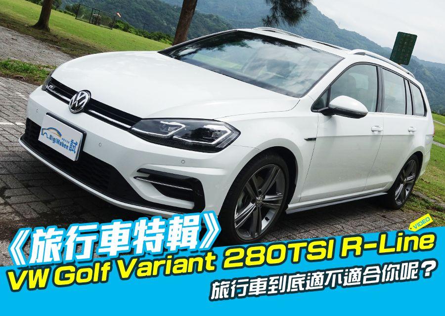《旅行車特輯》VW Golf Variant 280TSI R-Line