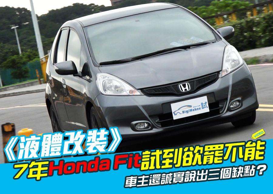 《液體改裝》鐵齒汽車主編屈服了!Honda Fit鍍到欲罷不能!