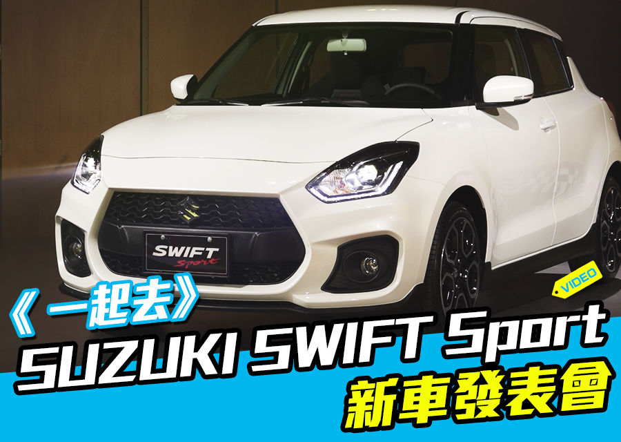 《一起去》SUZUKI SWIFT Sport新車發表會