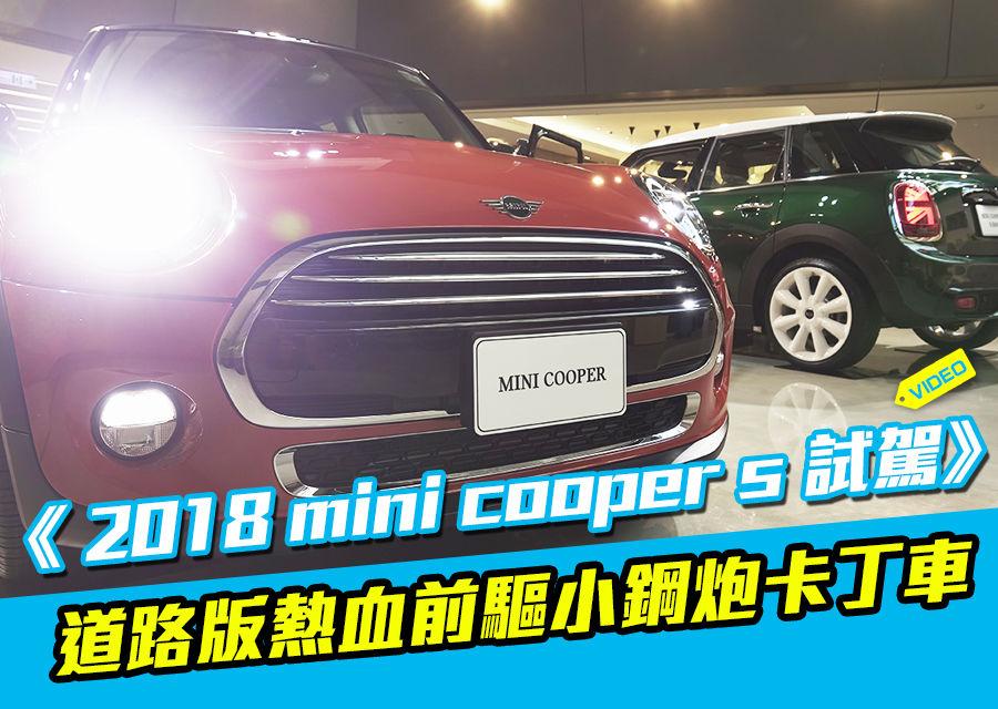 《2018 MINI Cooper S試駕》