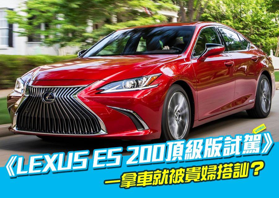 《LEXUS ES 200頂級版試駕》