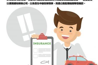 地址異動需通知保險公司以避免中斷投保而受罰