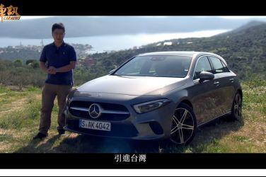 [海外試駕影音] 長大了!!  大改款Mercedes-Benz A-Class克羅埃西亞強力試駕