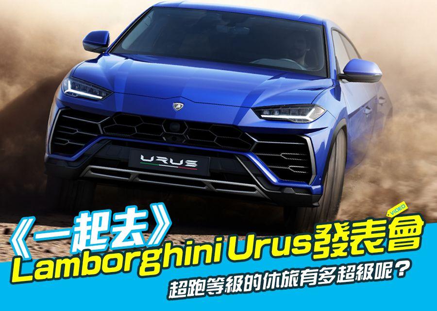 《一起去》Lamborghini Urus發表會