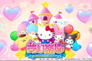 《Hello Kitty夢幻樂園》網銀國際-取得正版SANRIO授權手遊代理