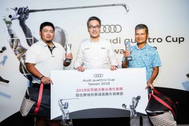 2018 Audi quattro Cup圓滿落幕