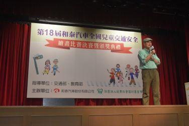 和泰汽車第十八屆全國兒童交通安全繪畫比賽決賽暨頒獎
