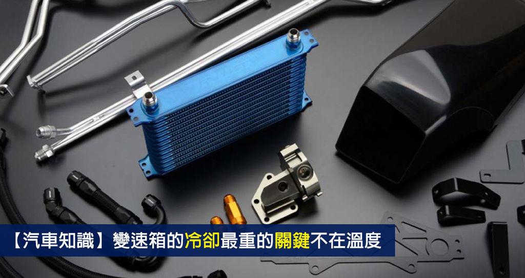 【汽車知識】變速箱的冷卻最重的關鍵不在溫度