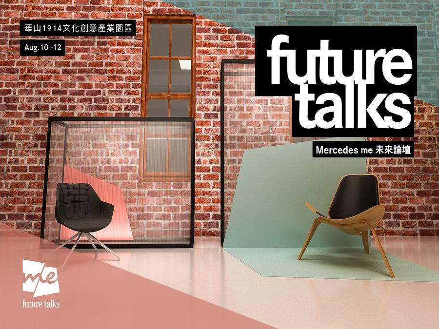 【Mercedes me future talks】未來論壇8月登場