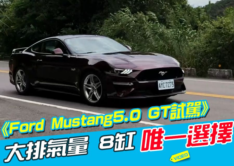 《Ford Mustang GT Premium試駕》