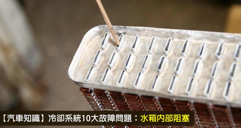 【汽車知識】冷卻系統10大故障問題:水箱內部阻塞 (10-1)