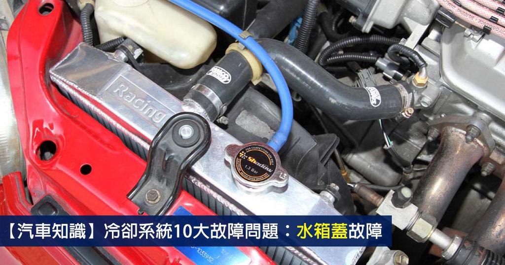 【汽車知識】冷卻系統10大故障問題:水箱蓋故障 (10-3)