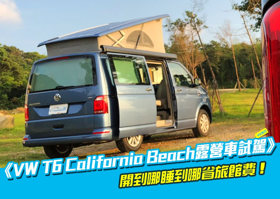 《VW T6 California Beach露營車試駕》