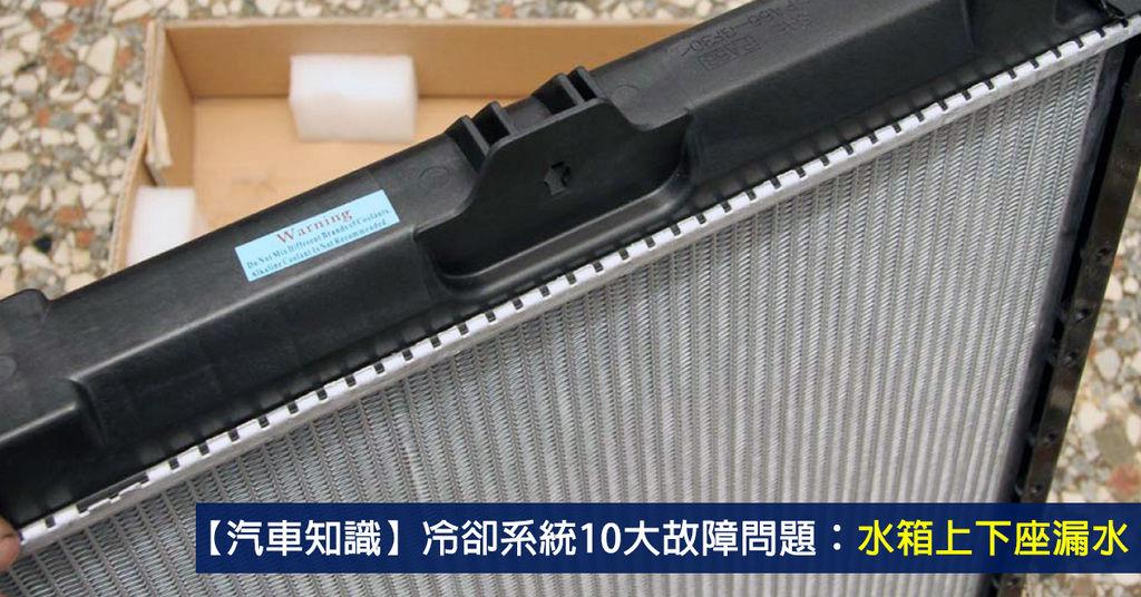 【汽車知識】冷卻系統10大故障問題:水箱上下座漏水 (10-6)