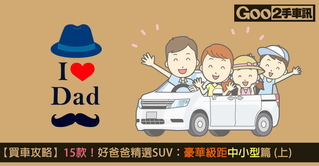 【買車攻略】15款!好爸爸精選SUV:豪華級距中小型篇 (上)