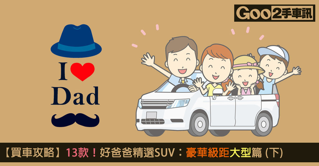 【買車攻略】13款!好爸爸精選SUV:豪華級距大型篇 (下)