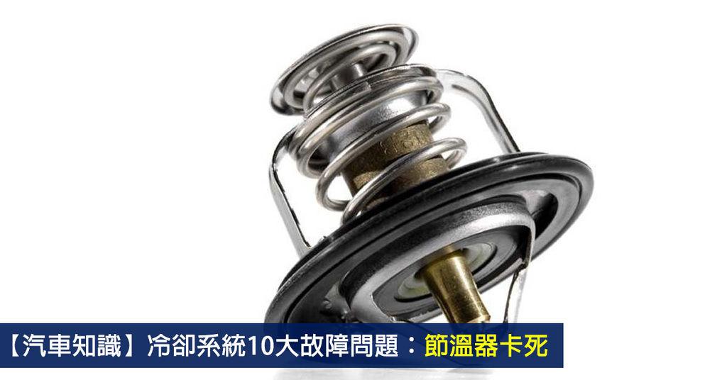 【汽車知識】冷卻系統10大故障問題:節溫器卡死 (10-8)