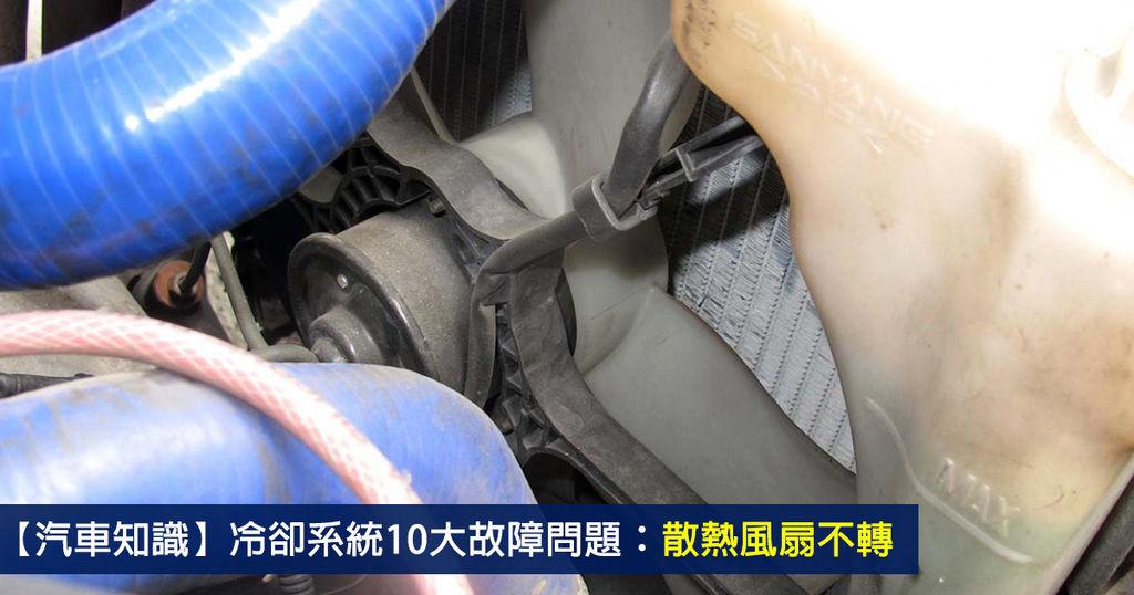 【汽車知識】冷卻系統10大故障問題:散熱風扇不轉 (10-10)