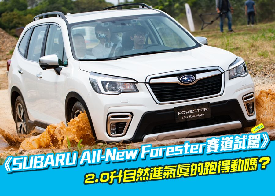 《SUBARU All-New Forester賽道試駕》