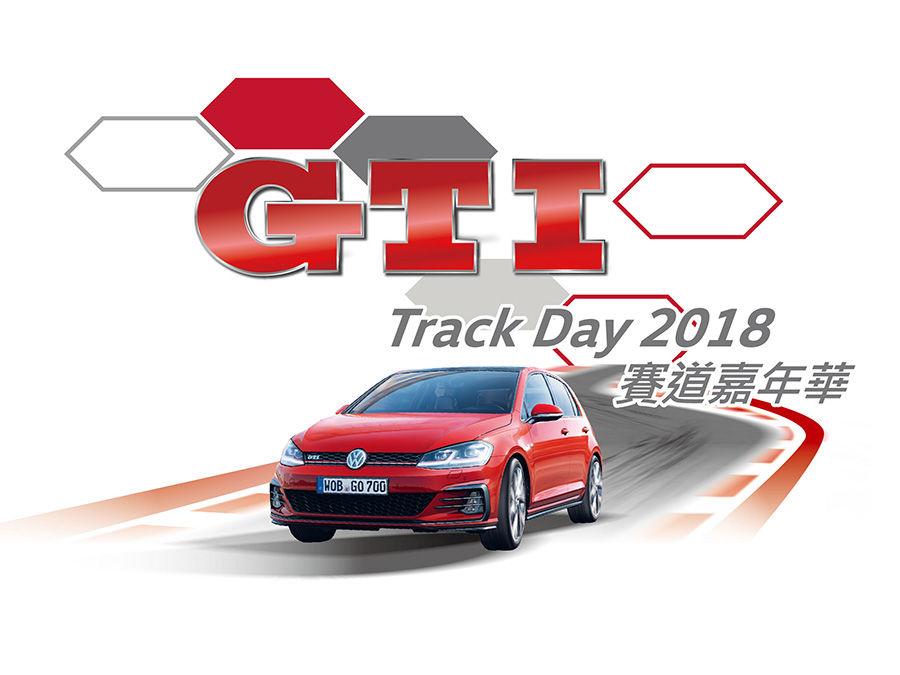 GTI Track Day 2018賽道嘉年華9月1日大鵬灣賽車場開跑!