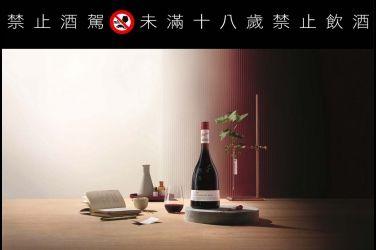 Penfolds奔富續寫創新藍圖 澳大利亞葡萄酒傳奇品牌