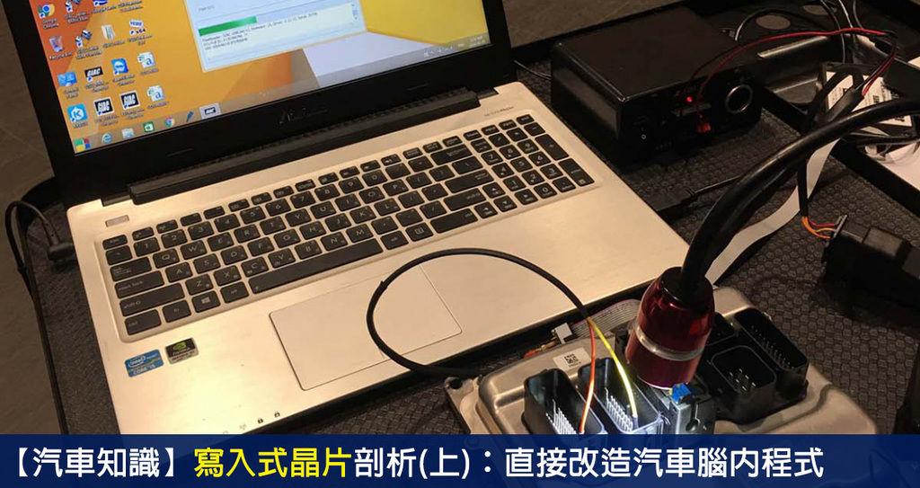 【汽車知識】寫入式晶片剖析(上):直接改造汽車腦內程式