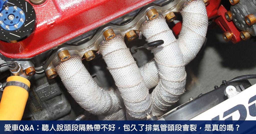 愛車Q&A:聽人說頭段隔熱帶不好,包久了排氣管頭段會裂,是真的嗎?