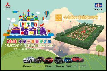 探索全台最大童話積木迷宮 中華三菱共襄盛舉童話歡樂大遊行